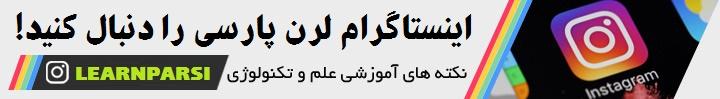 اینستاگرام لرن پارسی