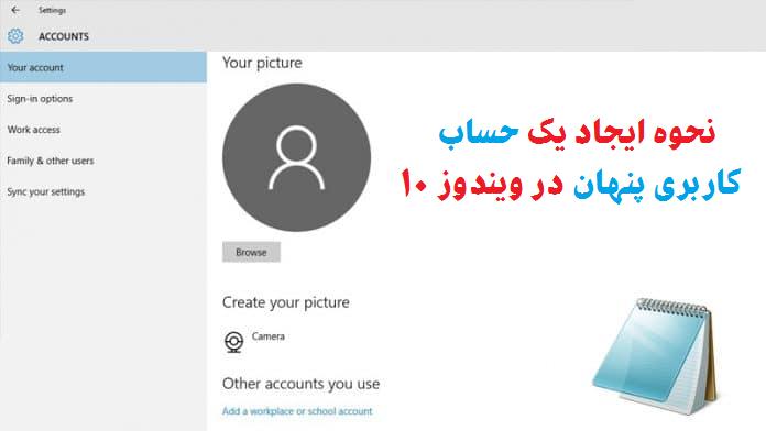 ساخت حساب کاربری مخفی در ویندوز