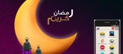 اپلیکیشن های ماه رمضان