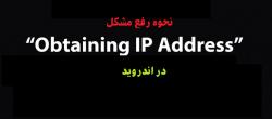 رفع مشکل obtaining ip address در اندروید