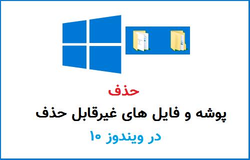 فایل غیر قابل حذف ویندوز 10