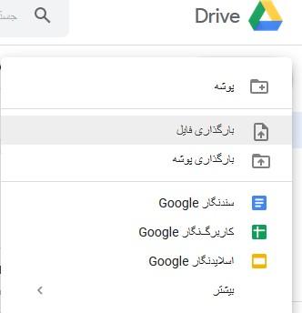 ویرایش فایل PDF با استفاده از Google Docs