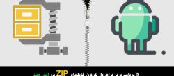 5 برنامه برتر باز کردن فایل ZIP در اندروید