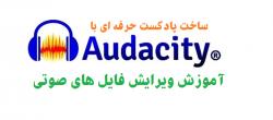 آموزش کامل کار با Audacity