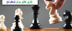 10 بازی برتر شطرنج برای اندروید
