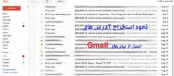 استخراج تمام آدرس های ایمیل افراد از Gmail
