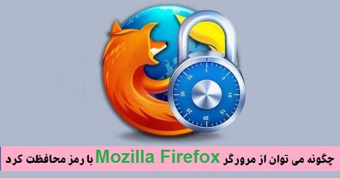 گذاشتن رمز ورود برای مرورگر موزیلا فایرفاکس