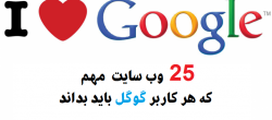 ۲۵ سرویس کاربردی و مهم گوگل