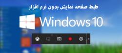ضبط صفحه نمایش ویندوز ۱۰ (بدون نرم افزار)