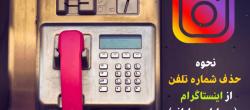 حذف شماره تلفن از اینستاگرام (موبایل و رایانه)