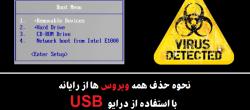 حذف ویروس ها از بوت