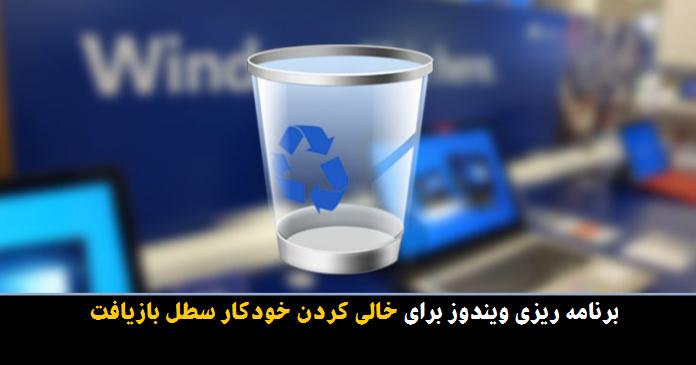 خالی کردن خودکار سطل بازیافت ویندوز