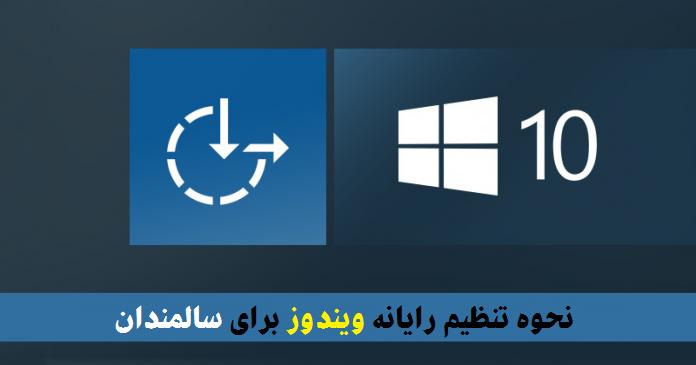 تنظیم رایانه ویندوز 10 برای سالمندان