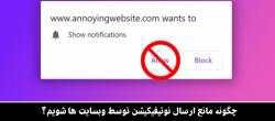 غیرفعال سازی اعلان های اینترنتی