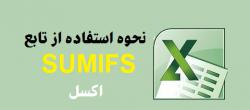 استفاده از فرمول SUMIFS در اکسل