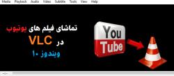 پخش فیلم های یوتیوب در VLC
