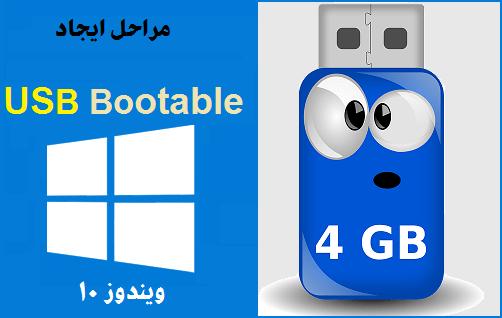 مراحل ایجاد USB Bootable ویندوز 10