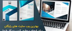۱۰ وب سایت برتر ساخت بروشور