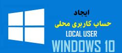 ایجاد حساب کاربری محلی ویندوز ۱۰