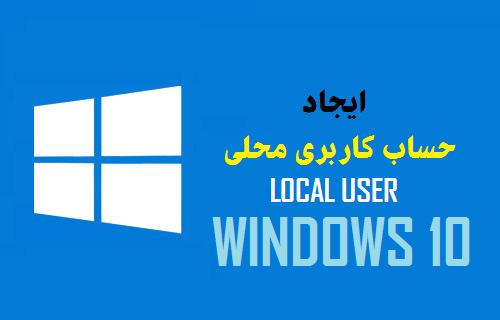 ایجاد حساب کاربری محلی در ویندوز 10