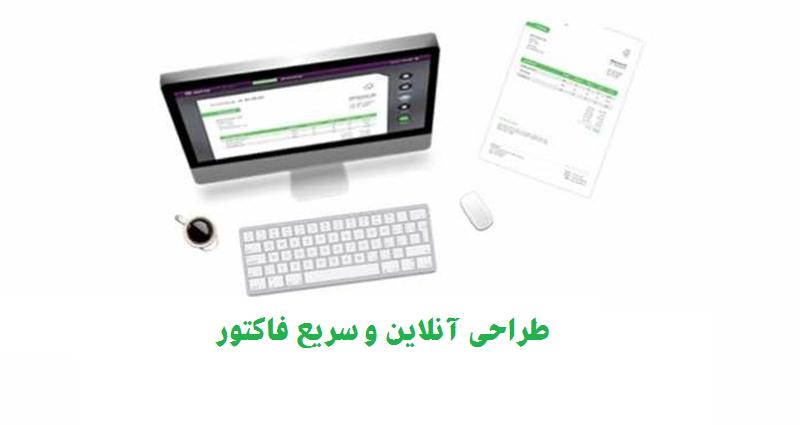 5 سایت طراحی فاکتور آنلاین رایگان