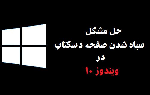 حل مشکل سیاه شدن صفحه دسکتاپ