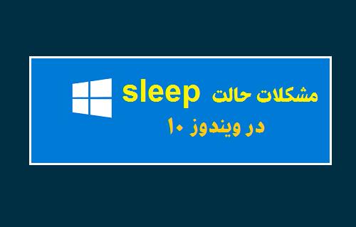 حالت sleep ویندوز 10