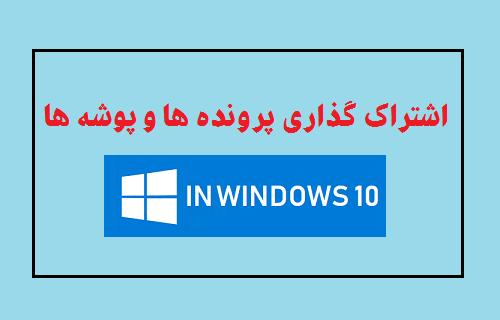 اشتراک گذاری پرونده و پوشه ها در ویندوز 10