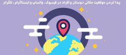 پیداکردن موقعیت مکانی افراد در شبکه های اجتماعی
