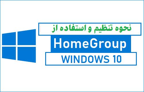 راه اندازی HomeGroup در ویندوز 10