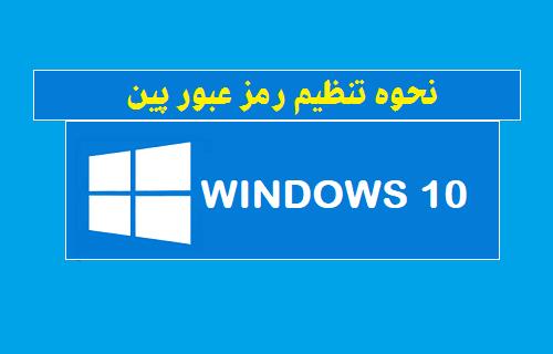 تنظیم رمزعبور پین در ویندوز 10