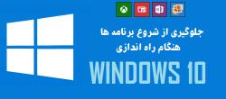 اجرای برنامه هنگام بالا آمدن ویندوز ۱۰