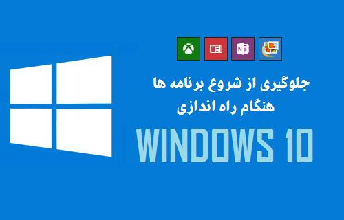 اجرای برنامه هنگام بالا آمدن ویندوز 10