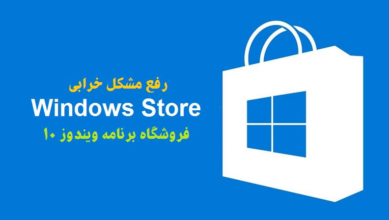 رفع مشکل خرابی Windows Store