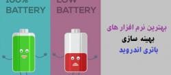بهترین برنامه های کاهش مصرف باتری اندروید