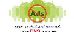 مسدود کردن تبلیغات در اندروید با استفاده از DNS خصوصی