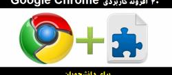 ۲۰ افزونه کاربردی Google Chrome برای دانشجویان
