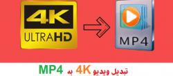 بهترین مبدل های ویدئویی –  تبدیل ویدیو ۴K به MP4