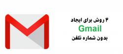 نحوه ایجاد Gmail بدون شماره تلفن (2 روش)
