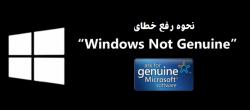 نحوه رفع خطای Windows Not Genuine