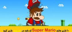 ۱۰ بازی مانند Super Mario در اندروید که باید بازی کنید