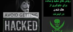 15 کار ساده که برای جلوگیری از هک شدن باید انجام دهید