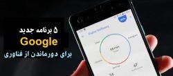 ۵ برنامه جدید Google برای کاهش استفاده از تلفن هوشمند