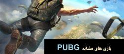 ۱۵ بازی مشابه PUBG برای اندروید و آیفون