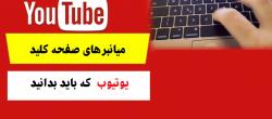 ۱۰+ میانبر صفحه کلید YouTube که باید بدانید