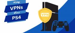 ۱۰ بهترین VPN رایگان برای PS4
