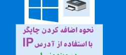 اضافه کردن چاپگر با استفاده از آدرس IP در ویندوز ۱۰