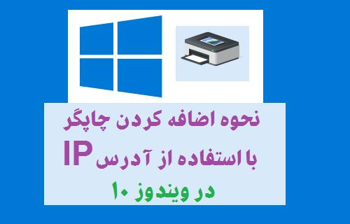 اضافه کردن چاپگر با استفاده از آدرس IP در ویندوز 10