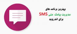 دانلود بهترین برنامه های مدیریت پیامک برای اندروید
