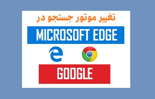 تغییر موتور جستجو در Edge